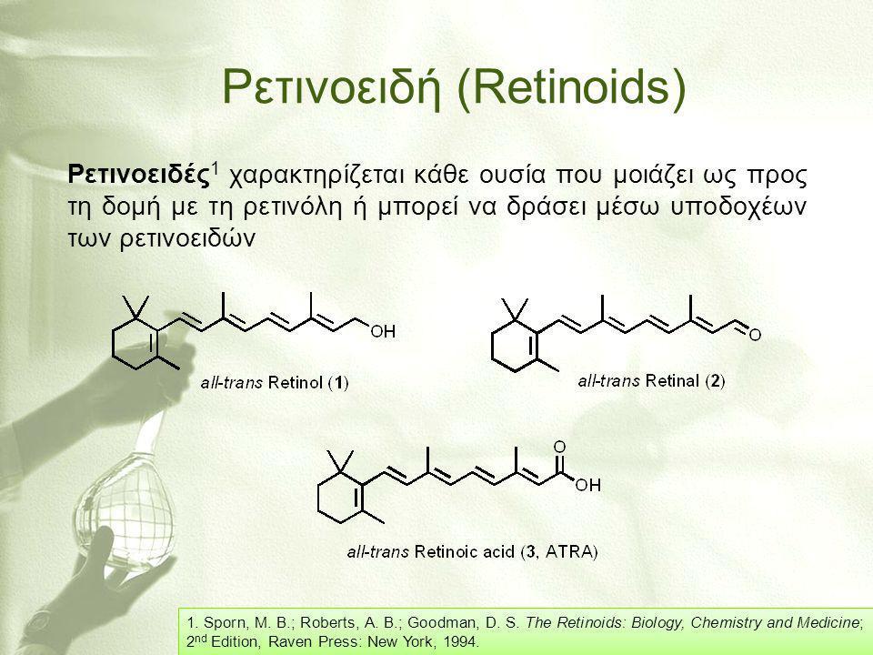 Ρετινοειδή (Retinoids)