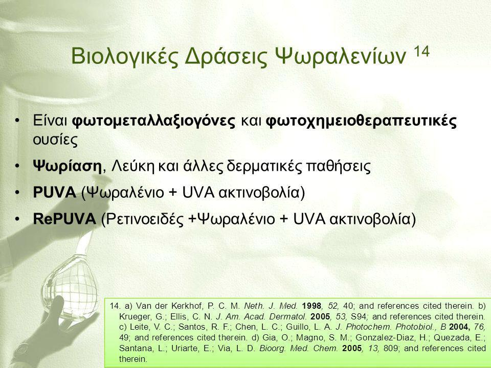 Βιολογικές Δράσεις Ψωραλενίων 14