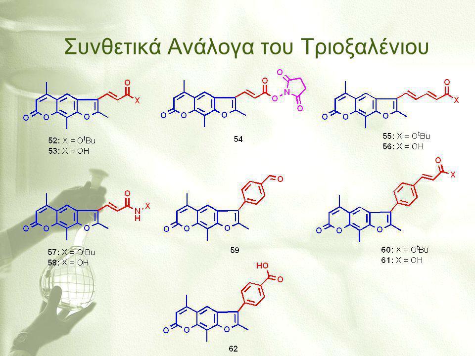 Συνθετικά Ανάλογα του Τριοξαλένιου