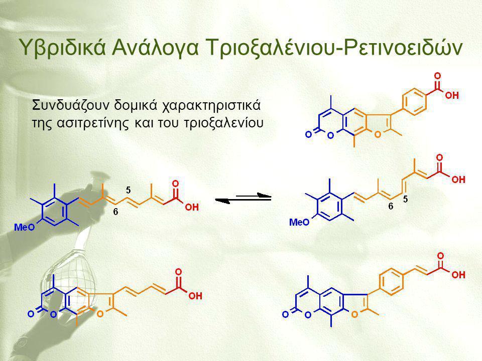 Υβριδικά Ανάλογα Τριοξαλένιου-Ρετινοειδών
