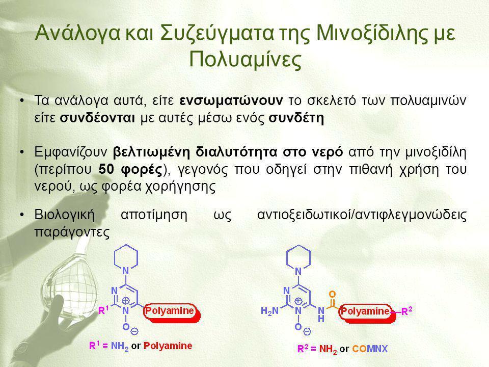 Ανάλογα και Συζεύγματα της Mινοξίδιλης με Πολυαμίνες