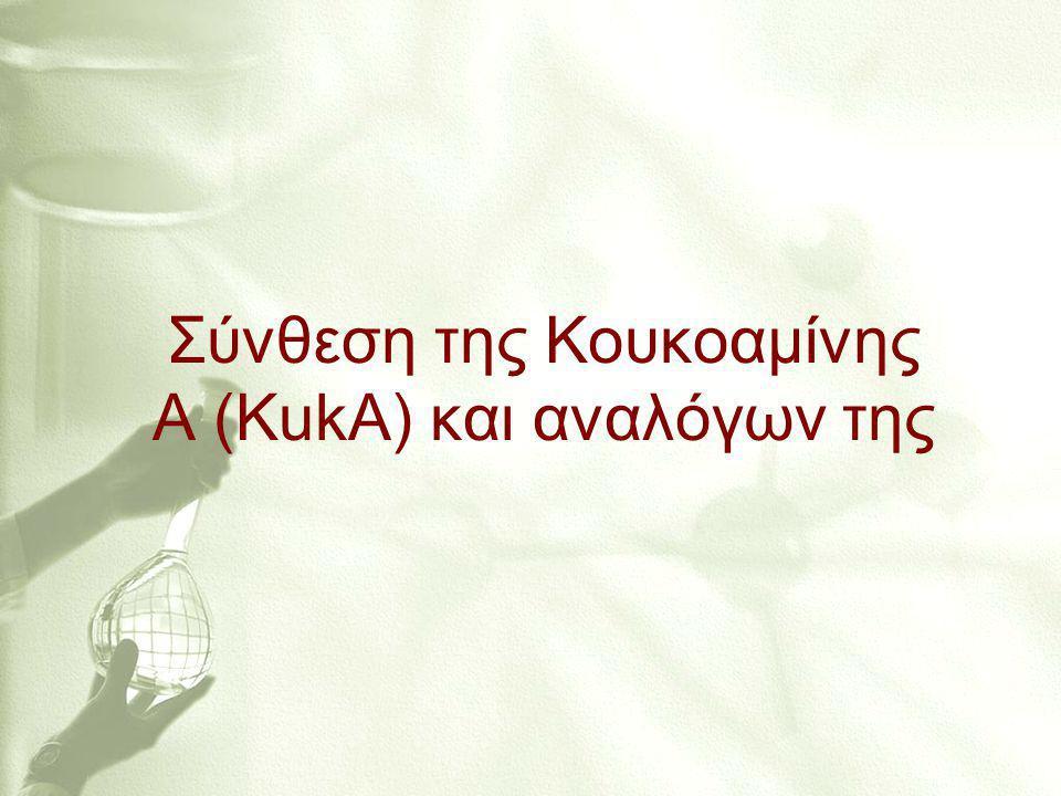 Σύνθεση της Κουκοαμίνης Α (KukA) και αναλόγων της