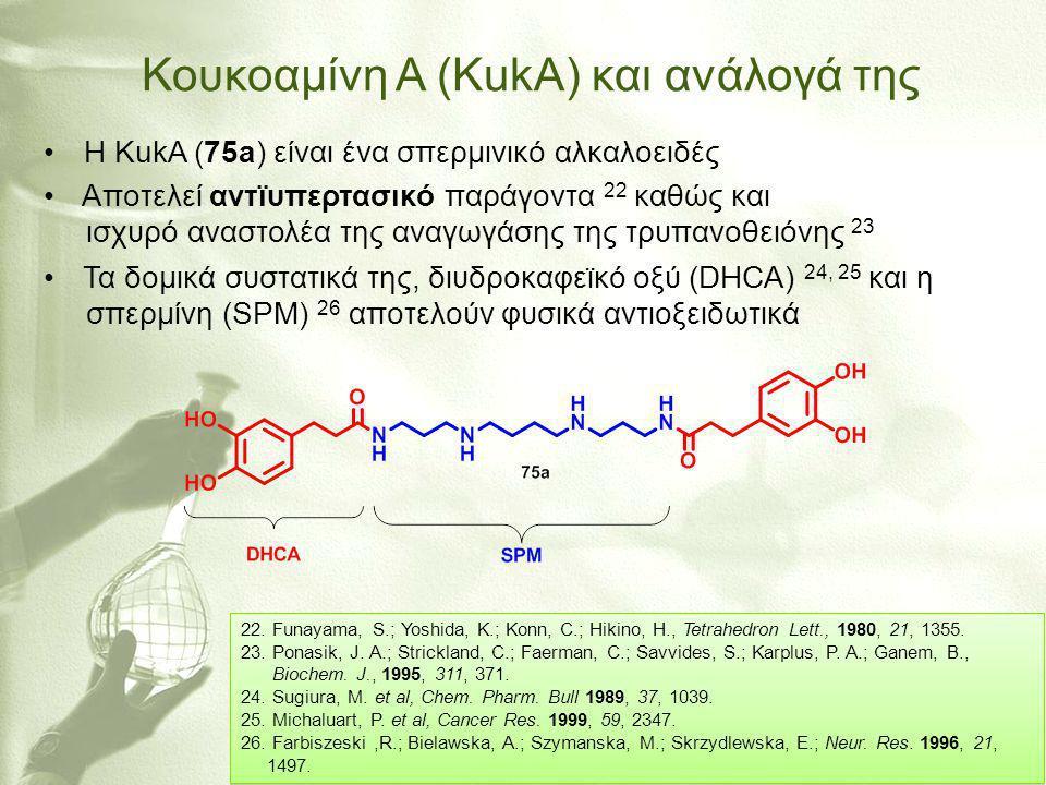 Κουκοαμίνη Α (KukA) και ανάλογά της