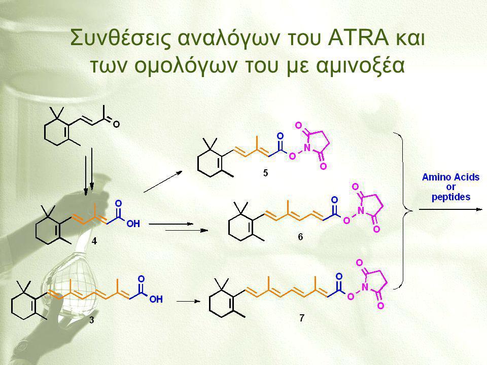 Συνθέσεις αναλόγων του ΑΤRΑ και των ομολόγων του με αμινοξέα
