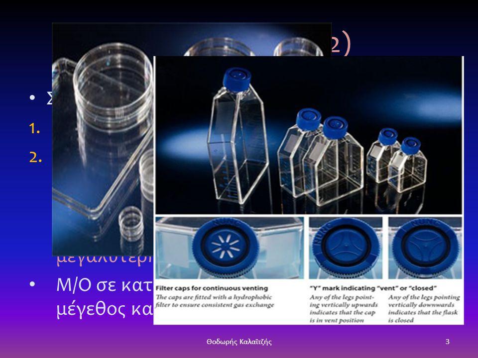 Βιοτεχνολογία (2) Στηρίζεται σε: