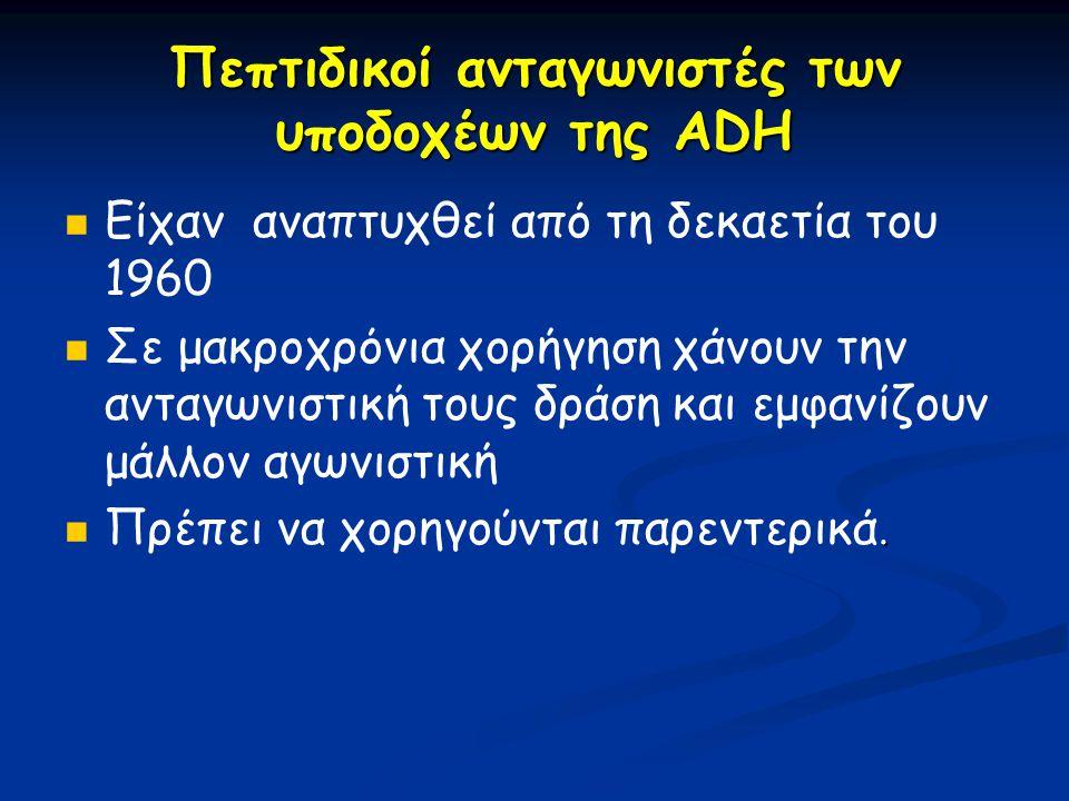 Πεπτιδικοί ανταγωνιστές των υποδοχέων της ADH