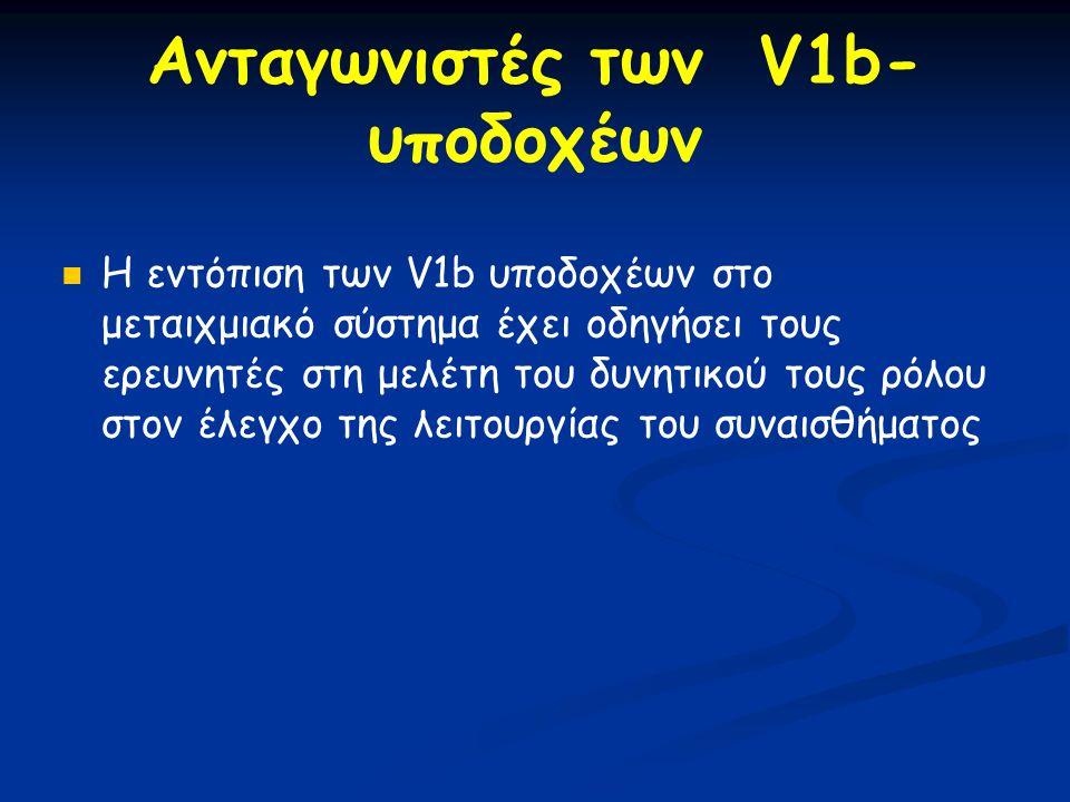 Ανταγωνιστές των V1b-υποδοχέων