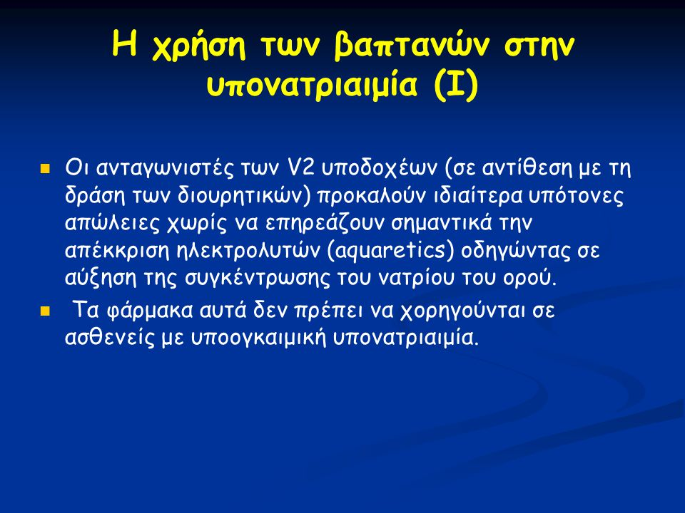 Η χρήση των βαπτανών στην υπονατριαιμία (Ι)