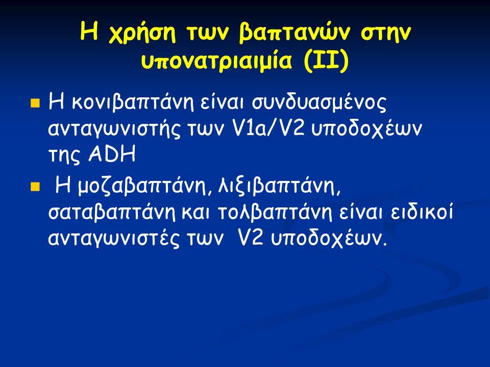 Η χρήση των βαπτανών στην υπονατριαιμία (ΙΙ)