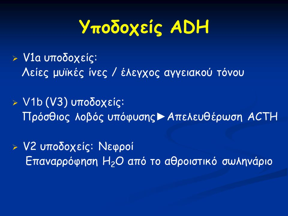 Υποδοχείς ADH V1a υποδοχείς: