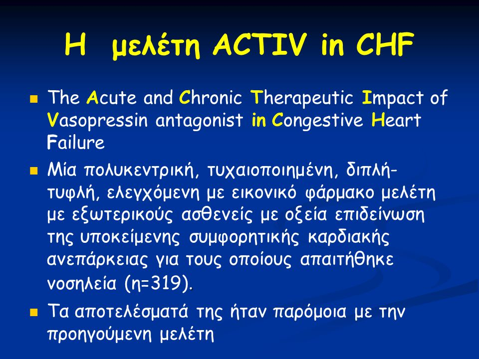 Η μελέτη ACTIV in CHF The Acute and Chronic Therapeutic Impact of Vasopressin antagonist in Congestive Heart Failure.