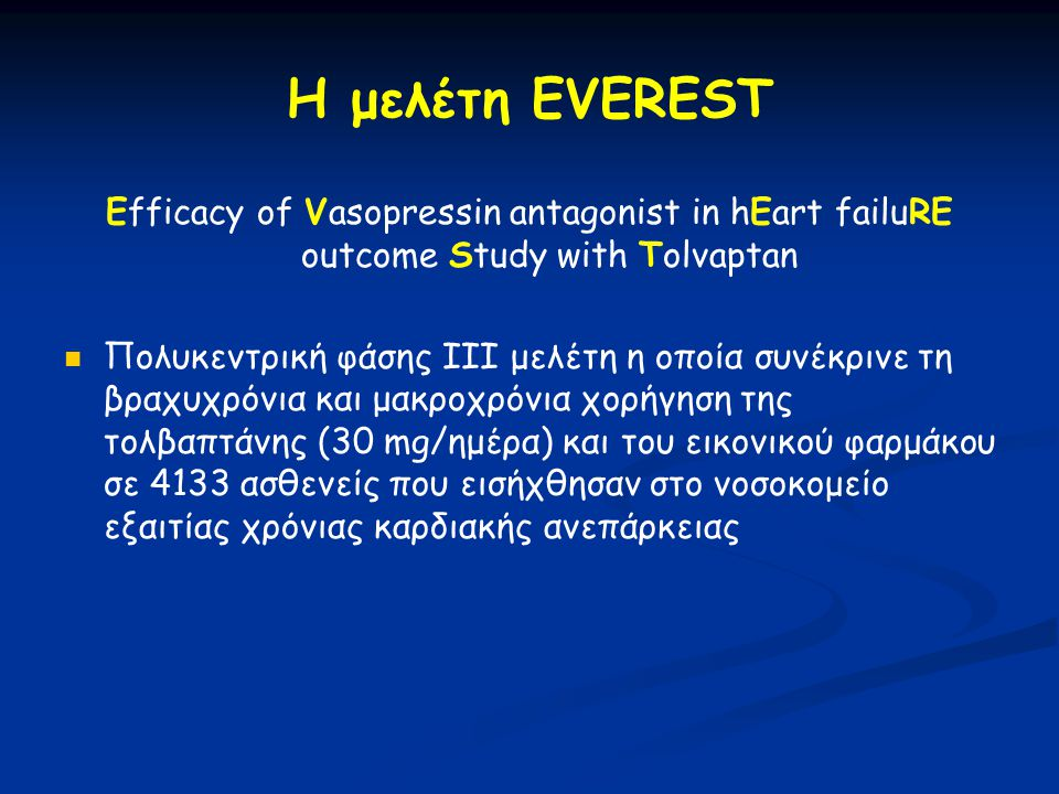 Η μελέτη EVEREST Efficacy of Vasopressin antagonist in hEart failuRE outcome Study with Tolvaptan.