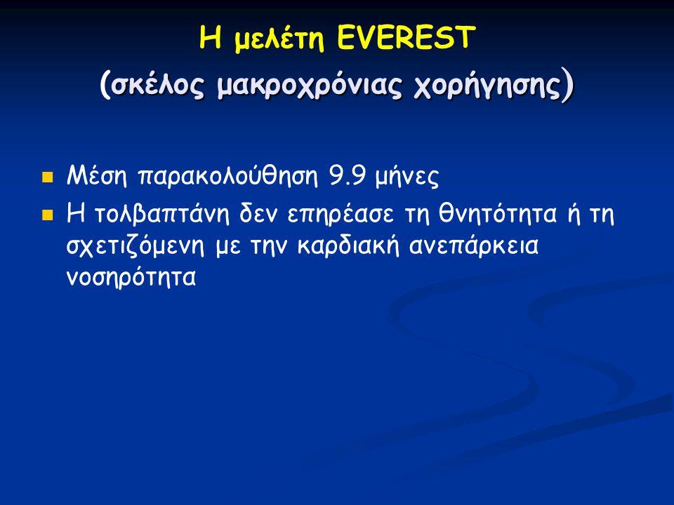 Η μελέτη EVEREST (σκέλος μακροχρόνιας χορήγησης)