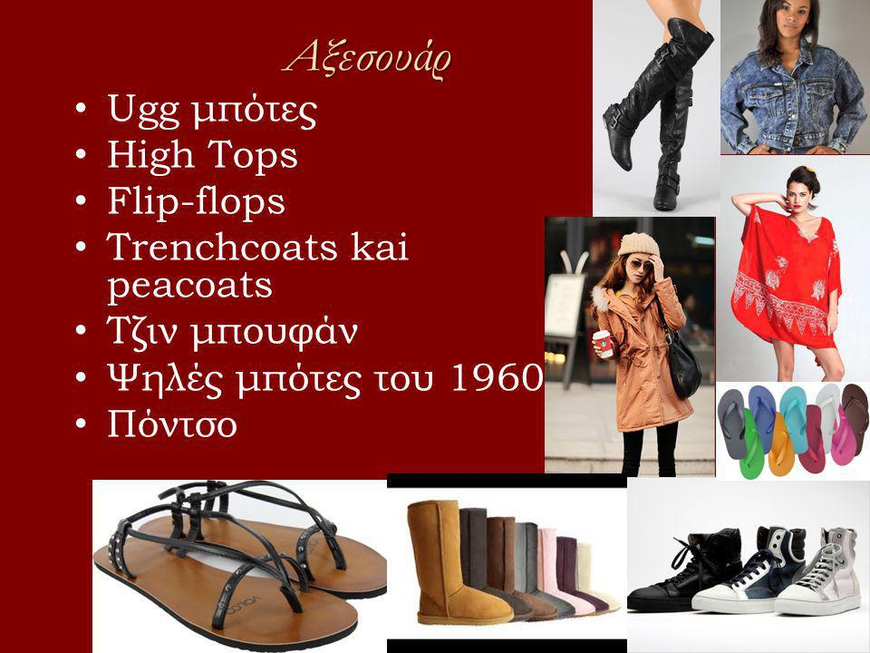 Αξεσουάρ Ugg μπότες High Tops Flip-flops Trenchcoats kai peacoats