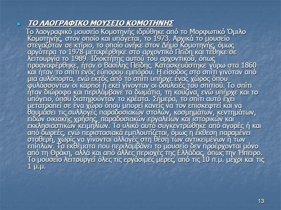 TO ΛΑΟΓΡΑΦΙΚΟ ΜΟΥΣΕΙΟ ΚΟΜΟΤΗΝΗΣ