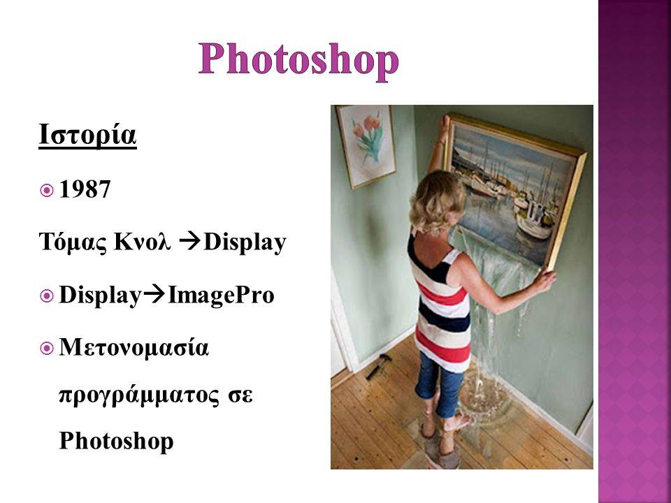Photoshop Ιστορία 1987 Τόμας Κνολ Display DisplayImagePro