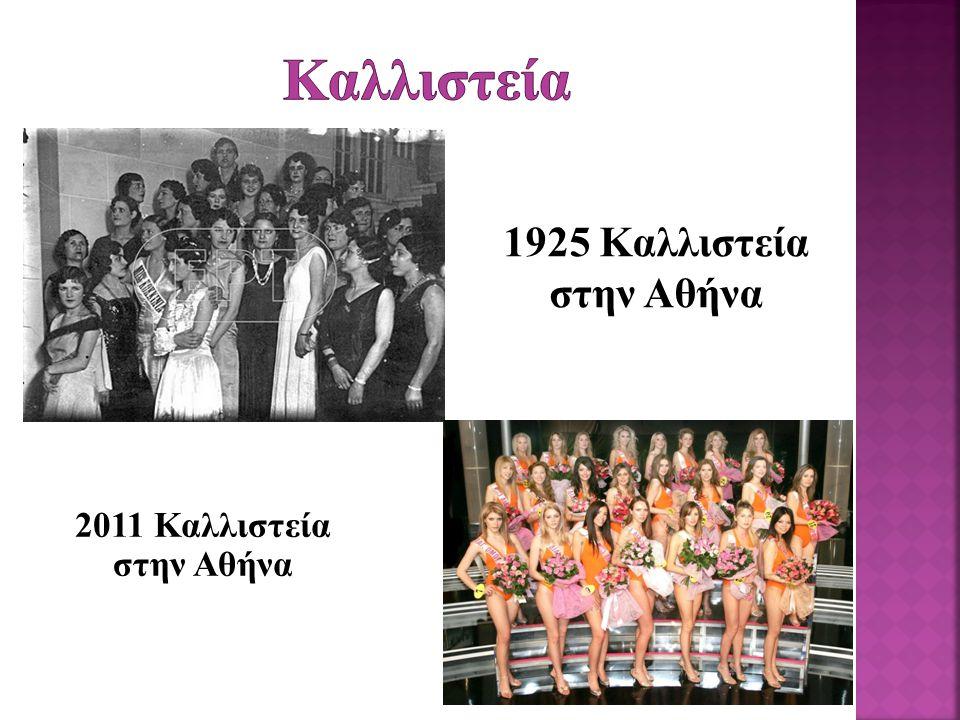 Καλλιστεία 1925 Καλλιστεία στην Αθήνα 2011 Καλλιστεία στην Αθήνα