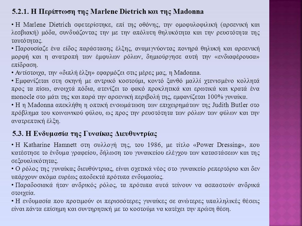 5.2.1. Η Περίπτωση της Marlene Dietrich και της Madonna