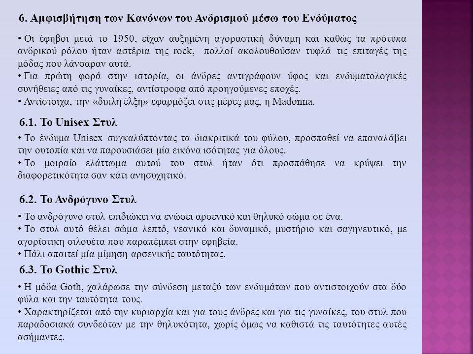 6. Αμφισβήτηση των Κανόνων του Ανδρισμού μέσω του Ενδύματος