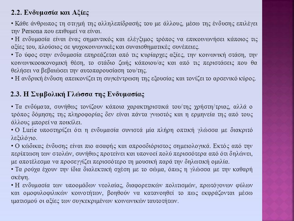 2.3. Η Συμβολική Γλώσσα της Ενδυμασίας