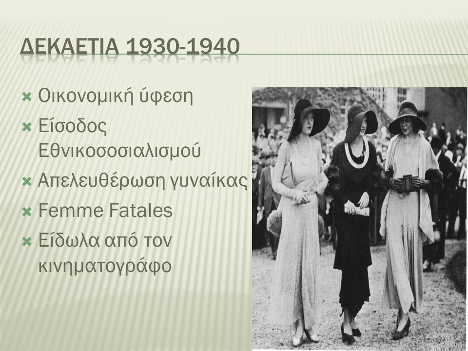 Δεκαετια 1930-1940 Οικονομική ύφεση Είσοδος Εθνικοσοσιαλισμού