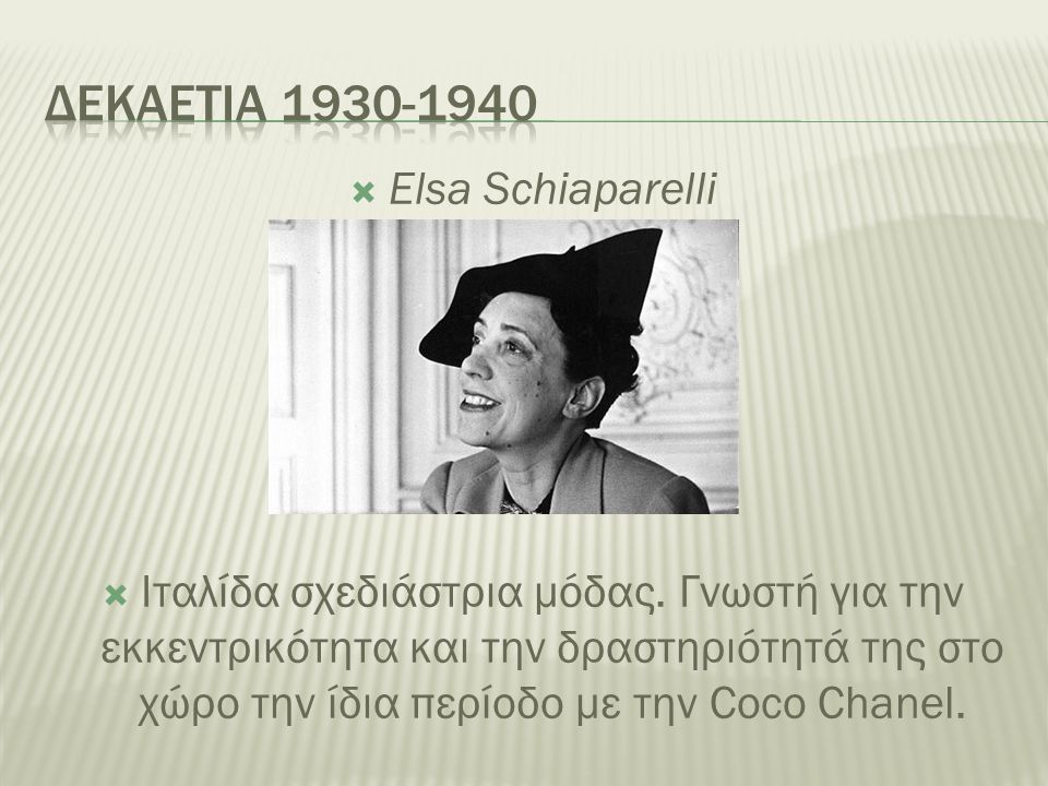 Δεκαετια 1930-1940 Elsa Schiaparelli