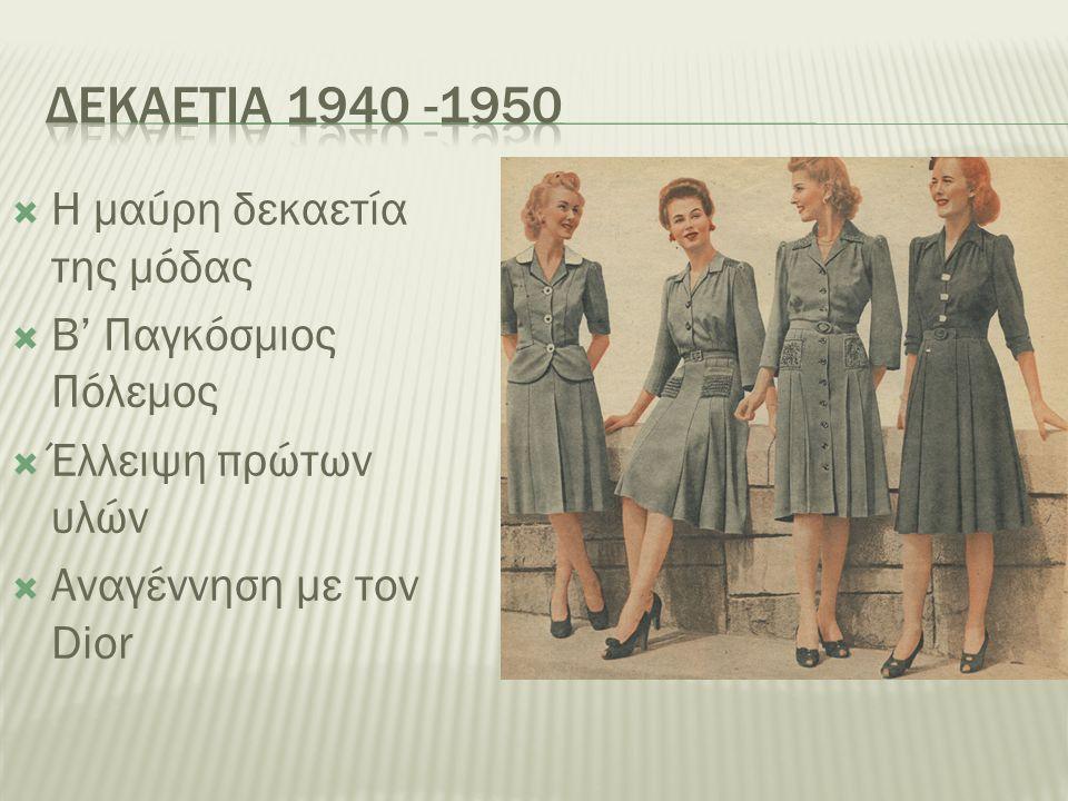 Δεκαετια 1940 -1950 Η μαύρη δεκαετία της μόδας Β' Παγκόσμιος Πόλεμος
