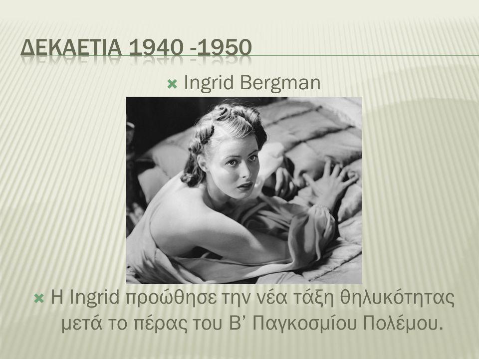 Δεκαετια 1940 -1950 Ingrid Bergman