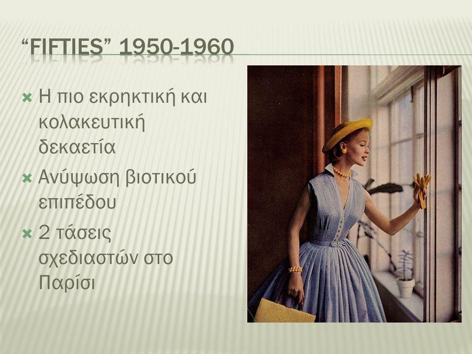 Fifties 1950-1960 Η πιο εκρηκτική και κολακευτική δεκαετία