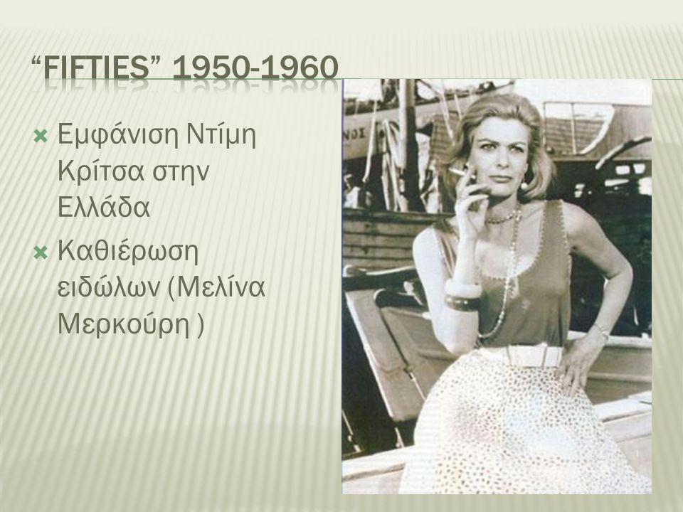 Fifties 1950-1960 Εμφάνιση Ντίμη Κρίτσα στην Ελλάδα