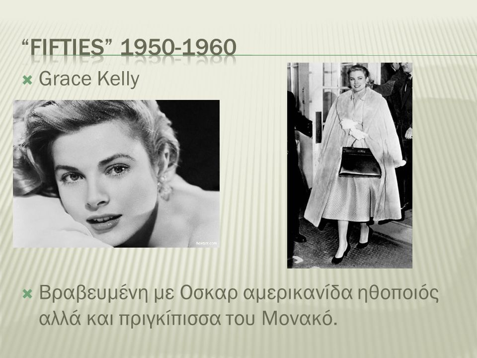 Fifties 1950-1960 Grace Kelly