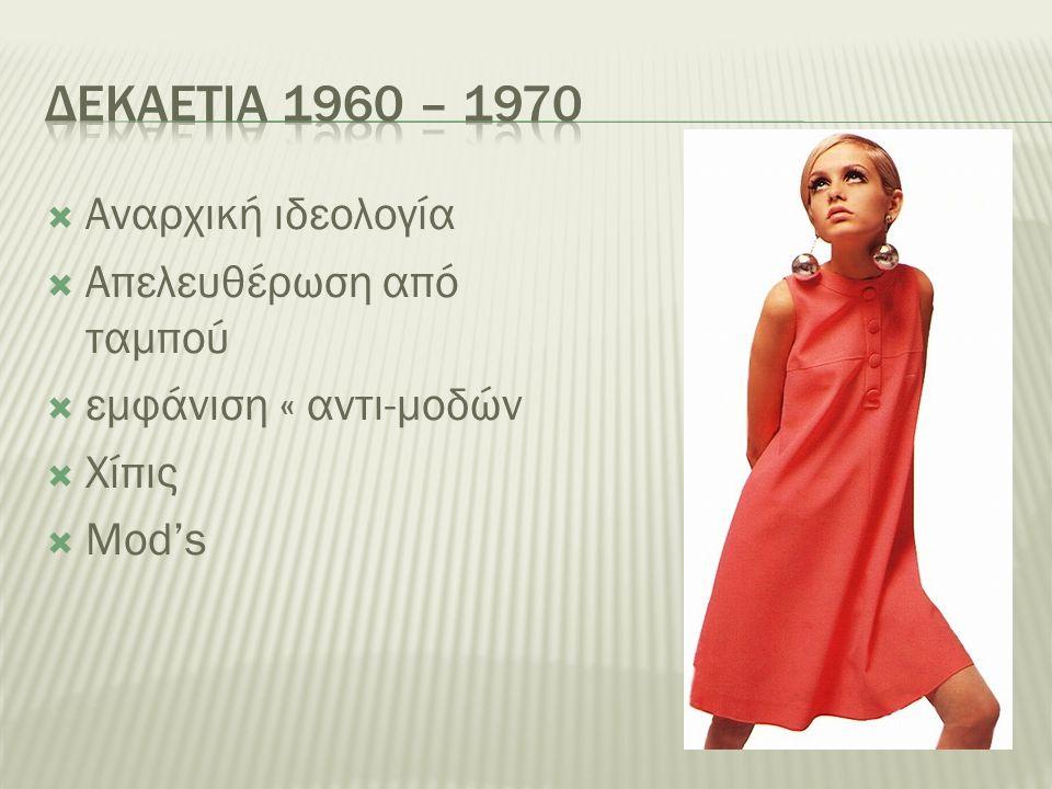 Δεκαετια 1960 – 1970 Αναρχική ιδεολογία Απελευθέρωση από ταμπού