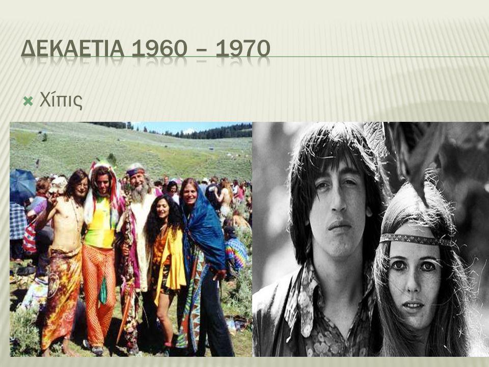 Δεκαετια 1960 – 1970 Χίπις