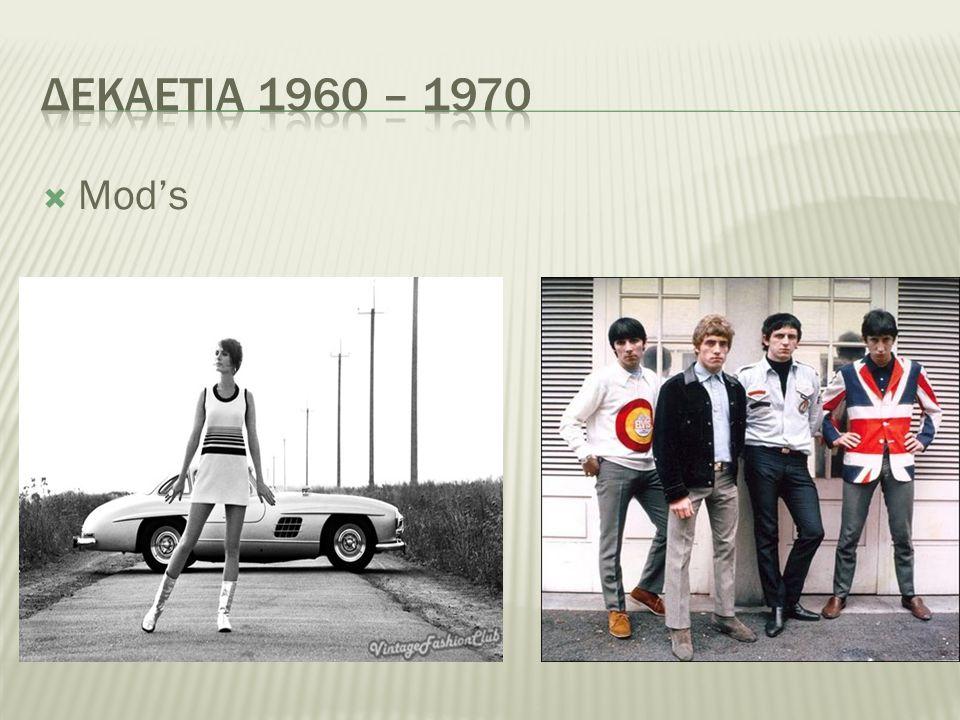 Δεκαετια 1960 – 1970 Mod's