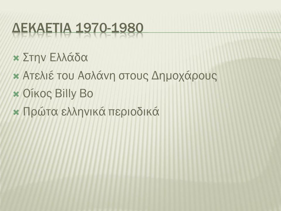 Δεκαετια 1970-1980 Στην Ελλάδα Ατελιέ του Ασλάνη στους Δημοχάρους