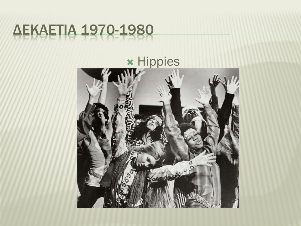 Δεκαετια 1970-1980 Hippies