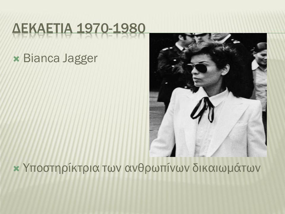 Δεκαετια 1970-1980 Bianca Jagger