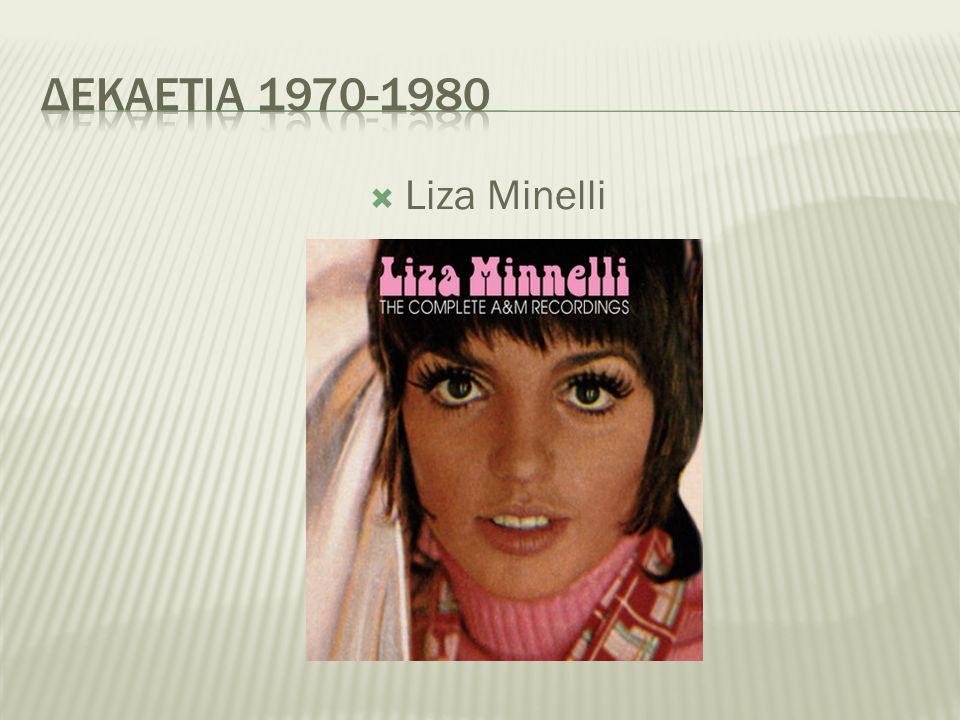 Δεκαετια 1970-1980 Liza Minelli