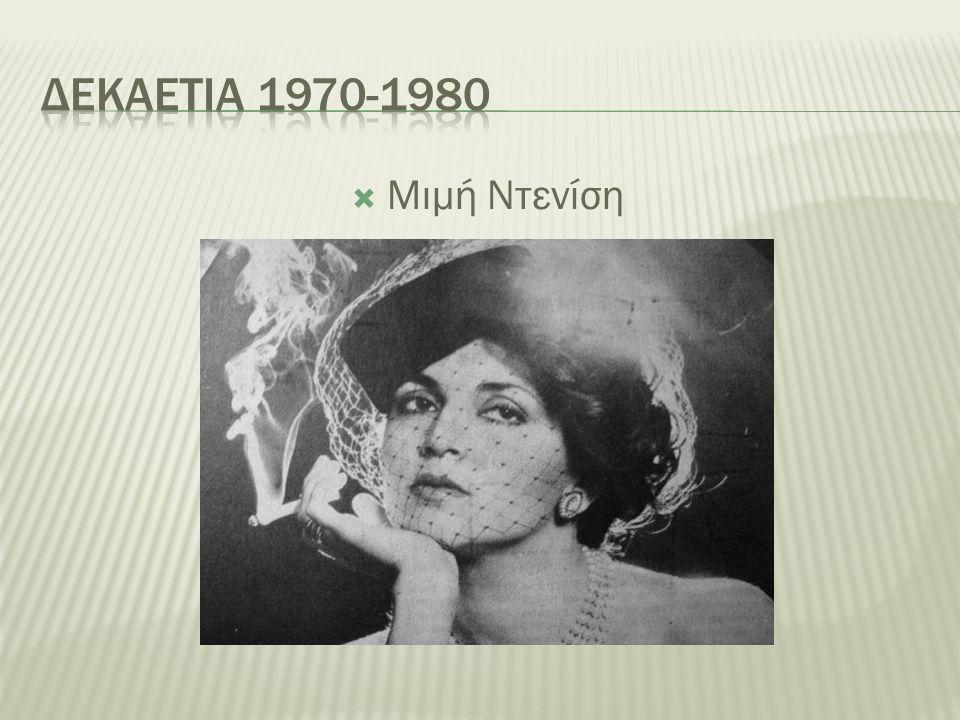 Δεκαετια 1970-1980 Μιμή Ντενίση