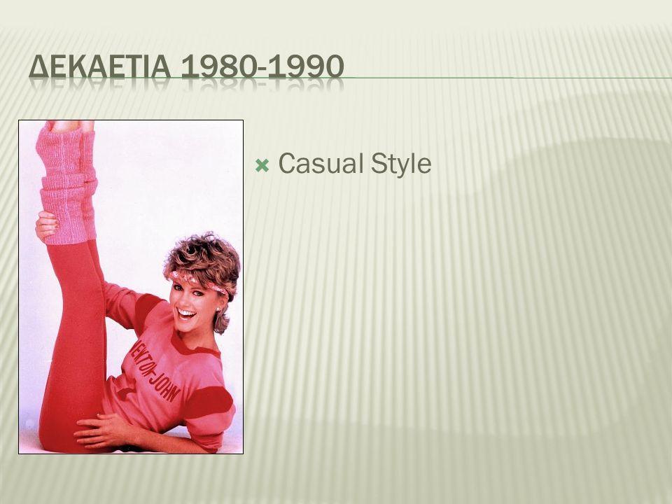 Δεκαετια 1980-1990 Casual Style