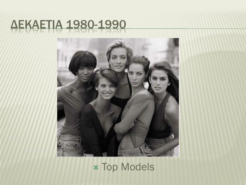 Δεκαετια 1980-1990 Top Models