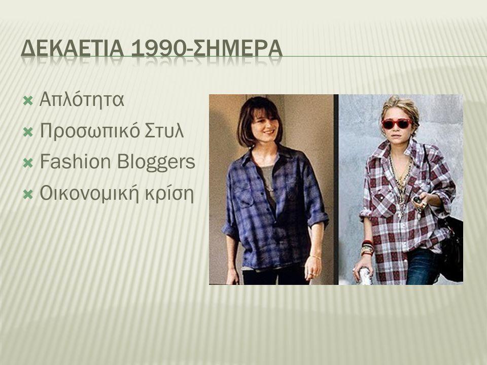 Δεκαετια 1990-σημερα Απλότητα Προσωπικό Στυλ Fashion Bloggers