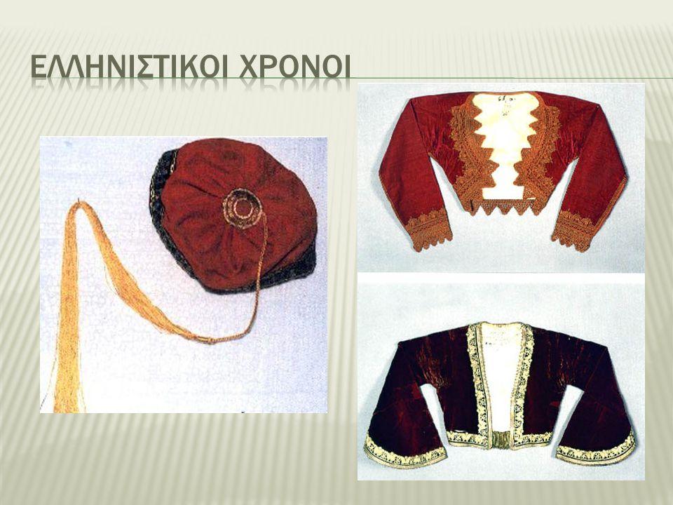 Ελληνιστικοι χρονοι