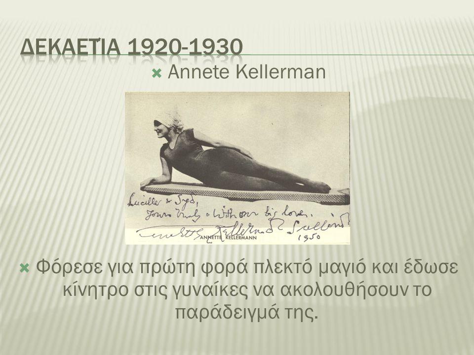 Δεκαετία 1920-1930 Annete Kellerman