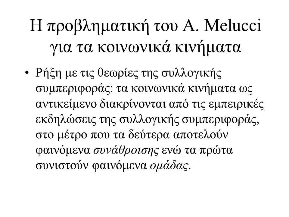 Η προβληματική του A. Melucci για τα κοινωνικά κινήματα