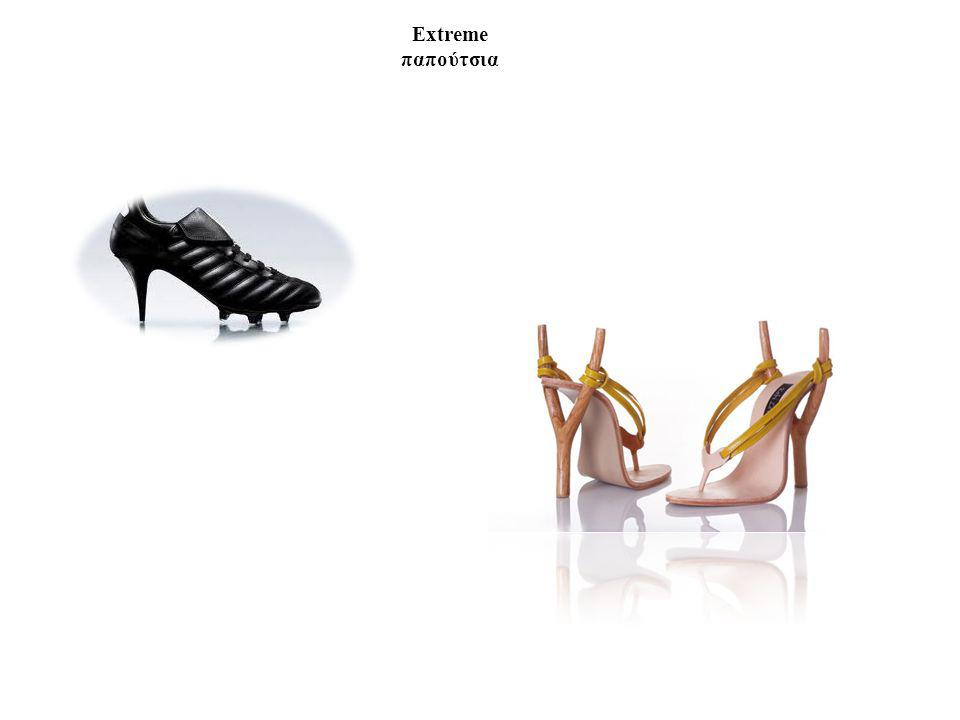 Extreme παπούτσια
