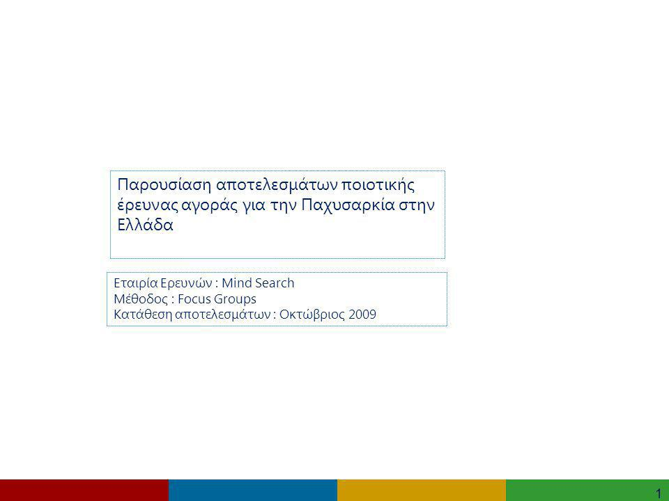 Παρουσίαση αποτελεσμάτων ποιοτικής έρευνας αγοράς για την Παχυσαρκία στην Ελλάδα