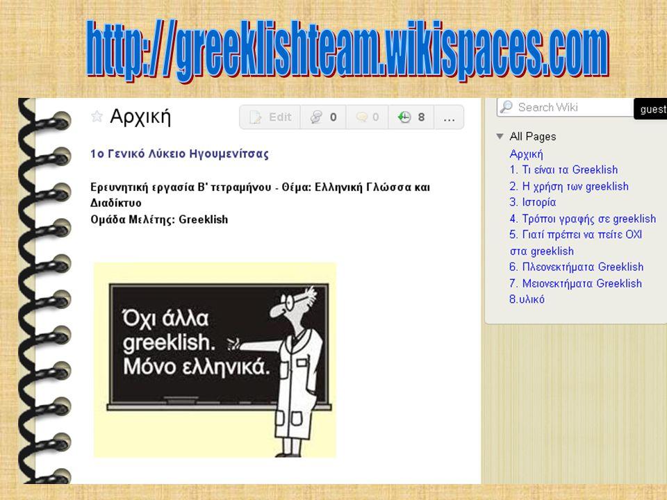 http://greeklishteam.wikispaces.com