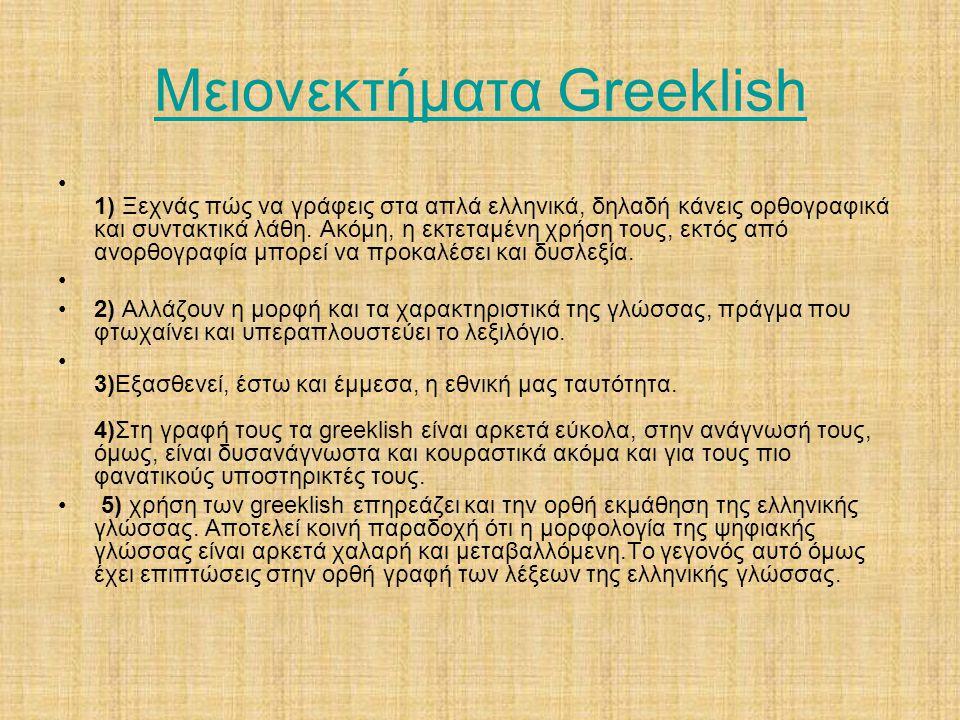 Μειονεκτήματα Greeklish