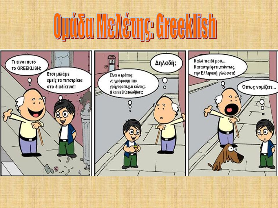 Ομάδα Μελέτης: Greeklish